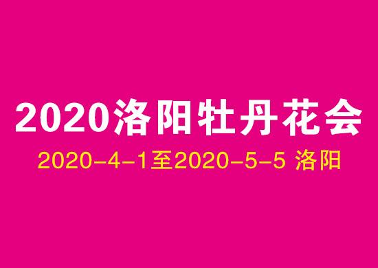 洛阳牡丹花会2020时间啥时候 观赏时间